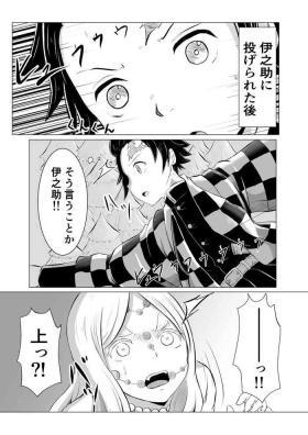 Hinokami Sex.