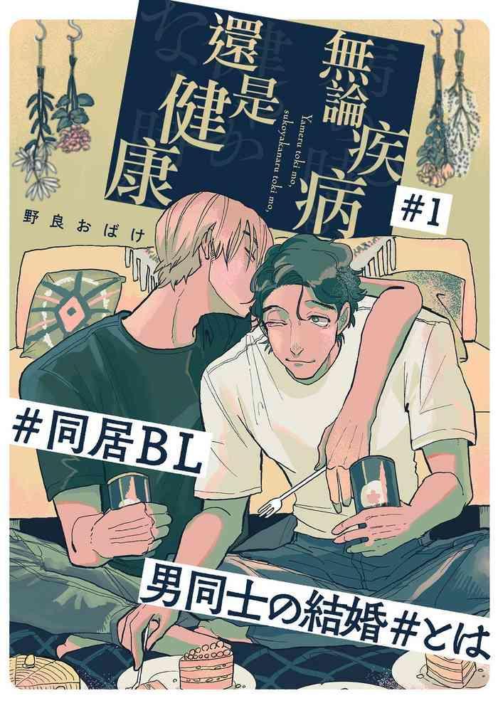 Yameru Toki mo, Sukoyakanaru Toki mo, | 无论疾病、还是健康 #1-2