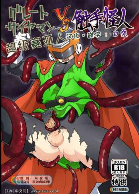 Great Saiyaman vs Shokushu Kaijin