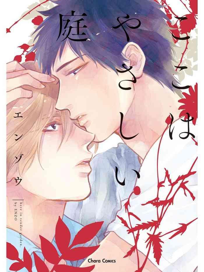 Koko wa Yasashii Niwa | 置身于温柔之庭 Ch. 1-4