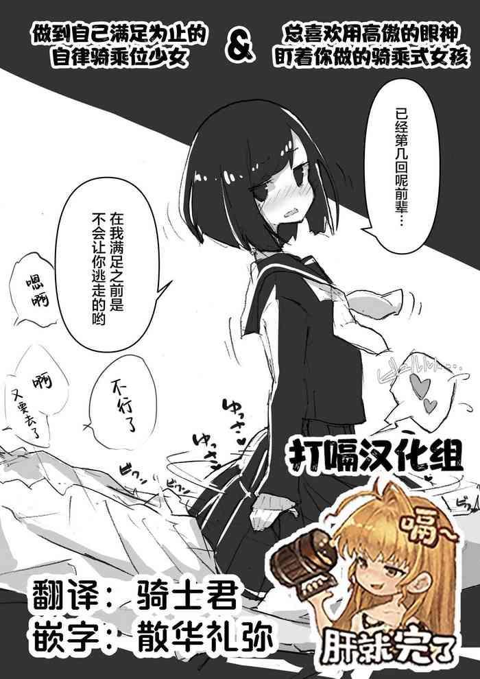 Fukuttisensei No Kouhai-chan Series1~3