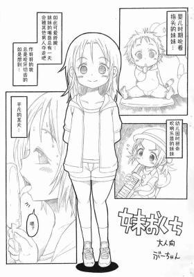 Imouto no Okuchi