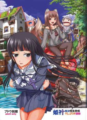 Holo-sensei's Junbi Go 2