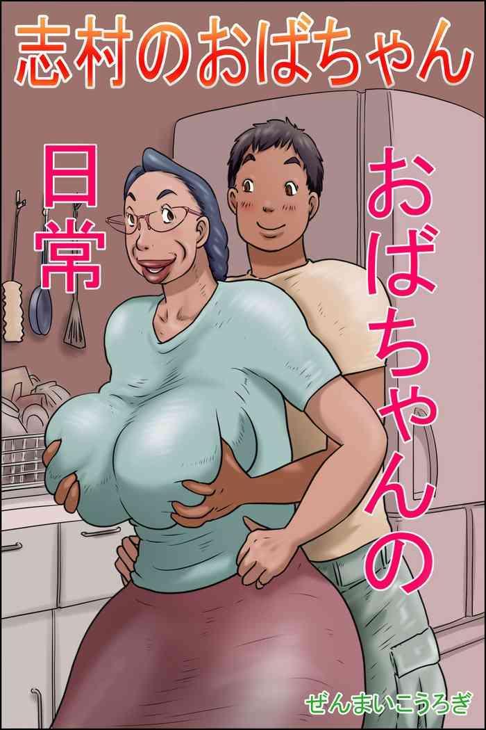 Shimura no obaoba