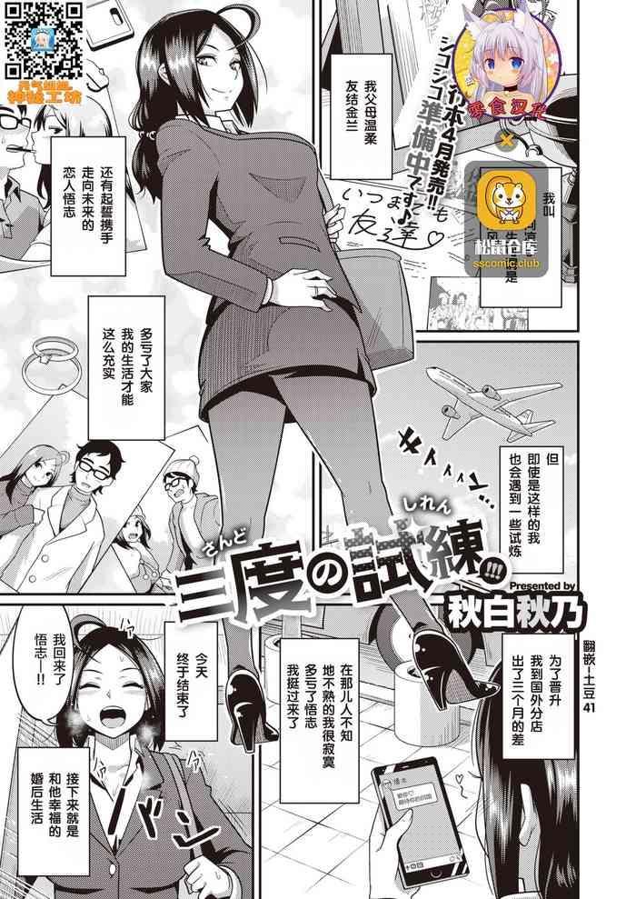 三度の試練!!!