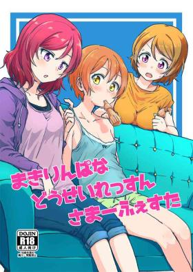 MakiRinPana Dousei Lesson Summer Festa
