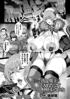Dosukebe Jukujo Maou ga Wana ni Hamatta node Tanetsuke Shite Mita