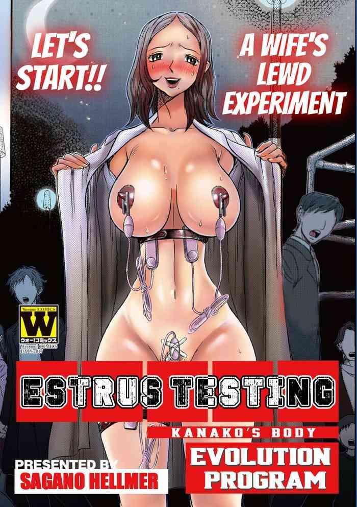 Estrus Testing Kanako's Body Evolution Program