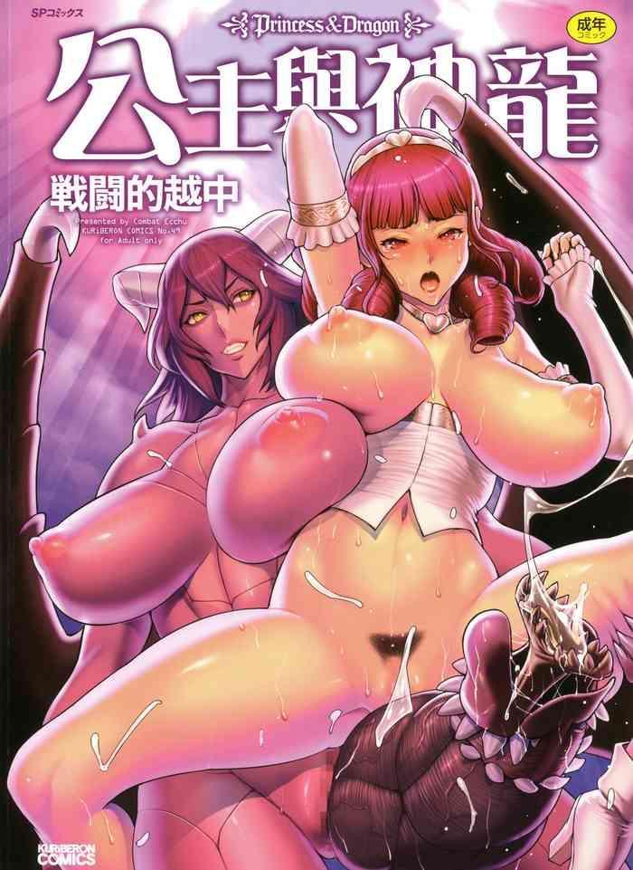 Hime to Dragon - Princess & Dragon 公主和神龍