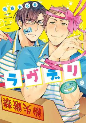 Love Delivery Ch. 1-4