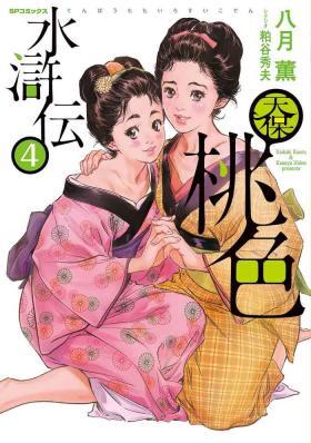 Tenpou Momoiro Suikoden 4