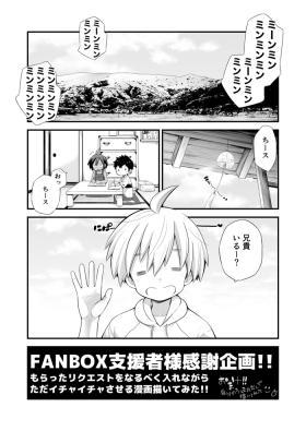 Riku Manga Omake Hon