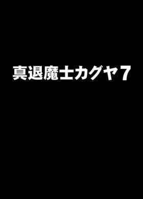 Shin Taimashi Kaguya 7