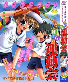 Shounen Ai no Bigaku 9 The Bokura no Undoukai