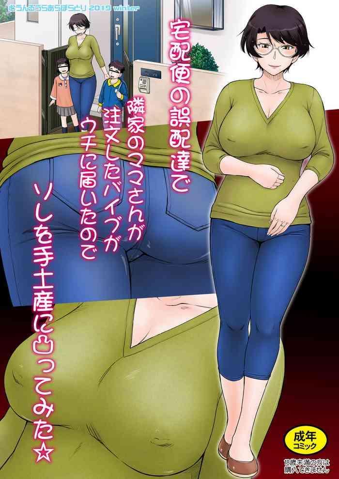 Takuhaibin no go haitatsu de rinka no mama-san ga chūmon shita baibu ga uchi ni todoitanode sore o temiyage ni totsu tte mita ☆