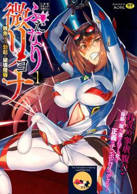 2D Comic Magazine Futanari Biryona Zako Mesu Bokki o Hakai Ryoujoku Vol. 1  2D Comic Magazine  Futanari-Ryona Females With Erections Being Defeated And Abused Vol. 1