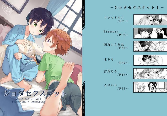 Shota Sextet Vol. 1