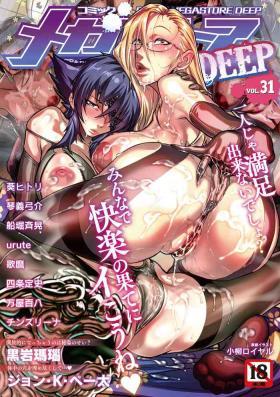 COMIC Megastore DEEP Vol. 31