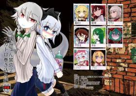 SakuMyon Kinki 2 Scatolo Makikomi Hen