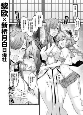 Miss Crane, Astolfo to Nakayoku Naru