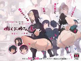 Kono Machi no Dansei wa Otoko ni Ueta Josei ni Nerawareteiru!! Hataraku Oneetachi Shakaijin Ichinenme | Hunted By Man-starved Women! New Working Girls