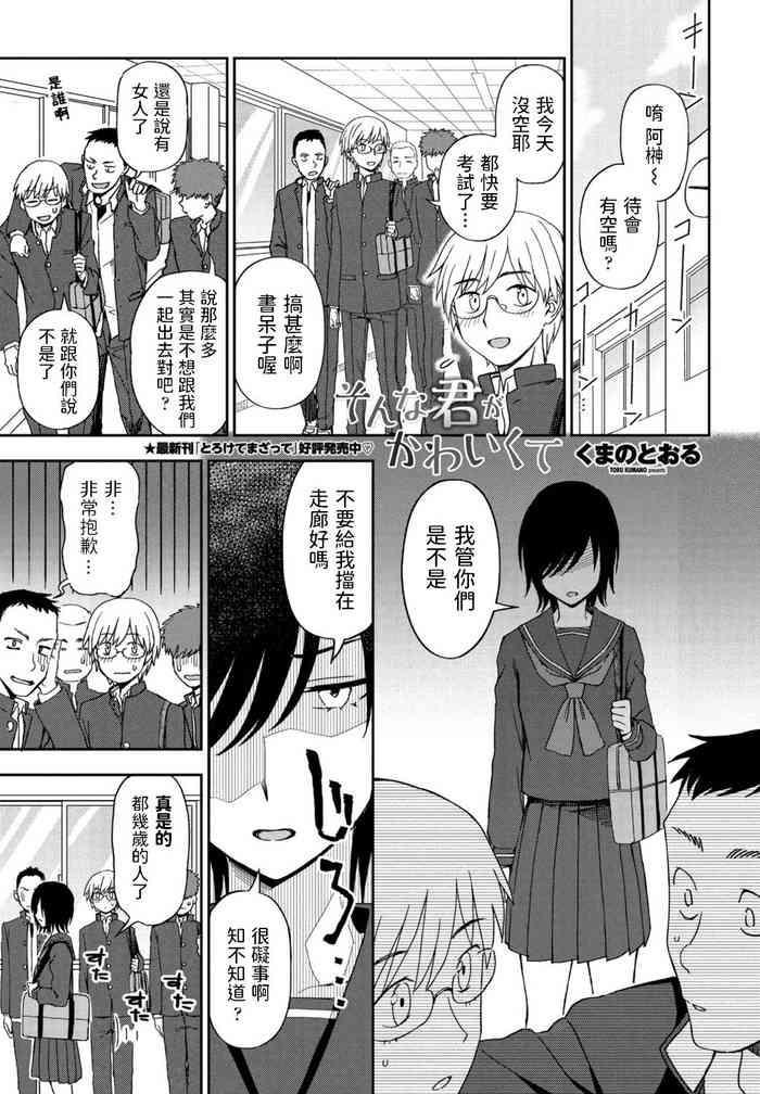 Gay Masturbation Sonna Kimi ga Kawaikute Grosso