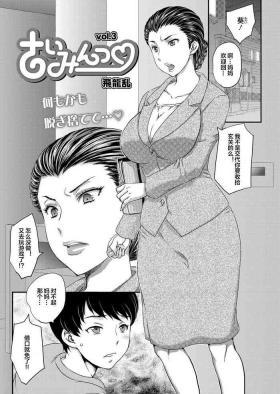 Saimin♡ 3-4
