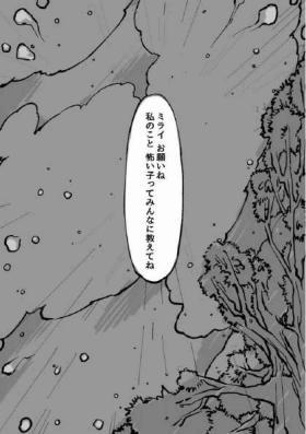 Furukizu to Inori