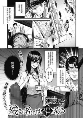 Nokoru Mono ni wa Fukukuru