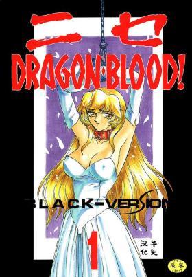 Nise DRAGON BLOOD! 1