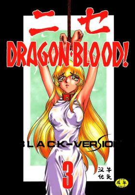 Nise DRAGON BLOOD! 3