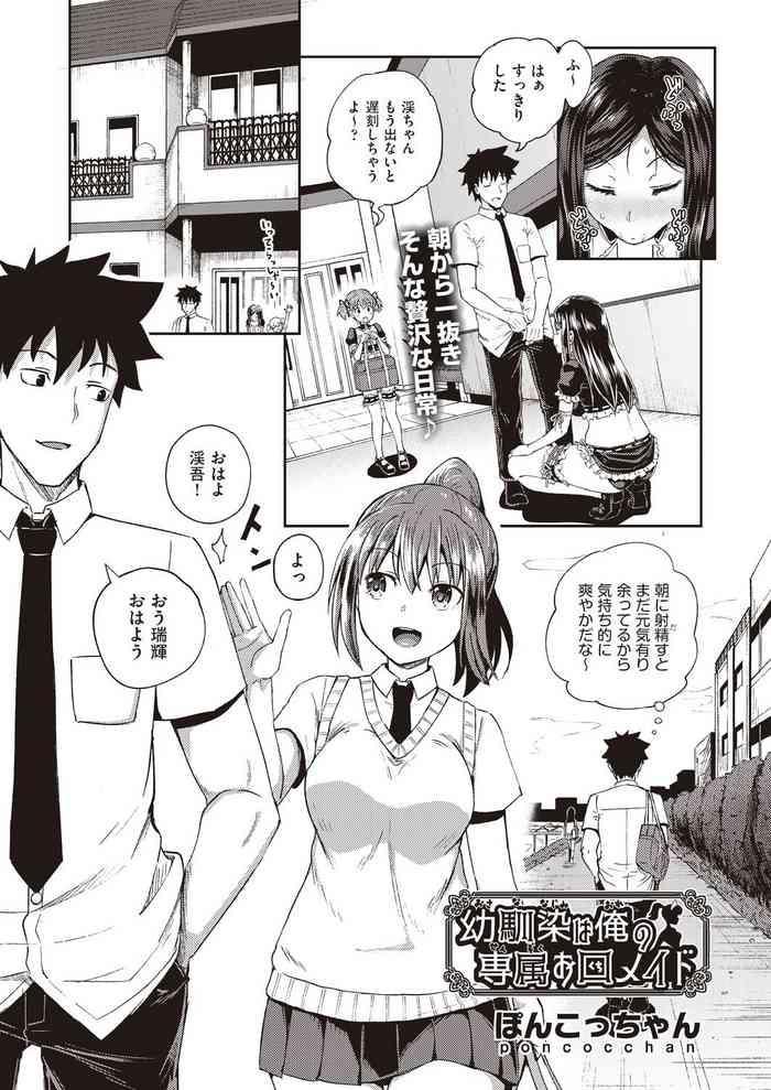 Osananajimi wa Ore no Senzoku Okuchi Maid 1-4