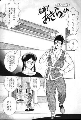Virtua Fighter Hentai Doujinshi