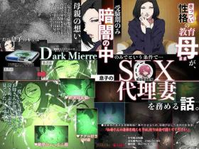 Kittsui Seikaku no Kyouiku Mama ga, Jukenki Nomi Kurayami no Naka Nomi to Iu Jouken de Musuko no Sex Dairizuma o Tsutomeru Hanashi.