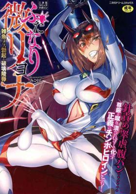 2D Comic Magazine Futanari Biryona Zako Mesu Bokki o Hakai Ryoujoku