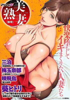 COMIC Magnum X Vol. 32