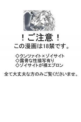 R18 KunZoi Manga Ii v Fuufu no Hi