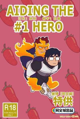 Aiding the #1 hero