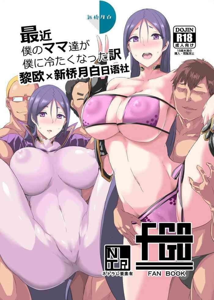 Saikin Boku no Mama-tachi ga Boku ni Tsumetaku Natta Wake