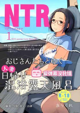Ojisan to Yuku Hitoduma Higaeri Konyoku Rotenburo