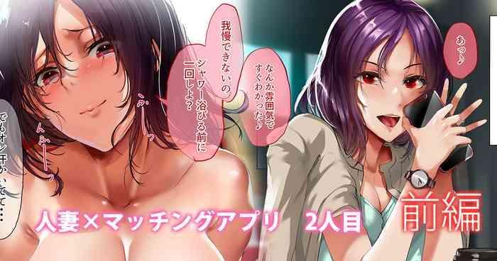 Hitozuma x Matching App 2nd Person Akari-san