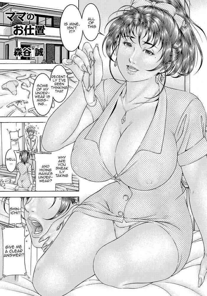 Mama's punishment Mama no Oshioki