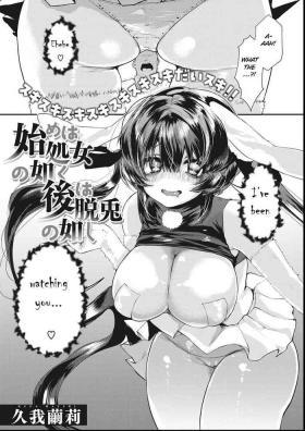 Hajime wa Shojo no Gotoku Ushiro no Datto no Gotoshi