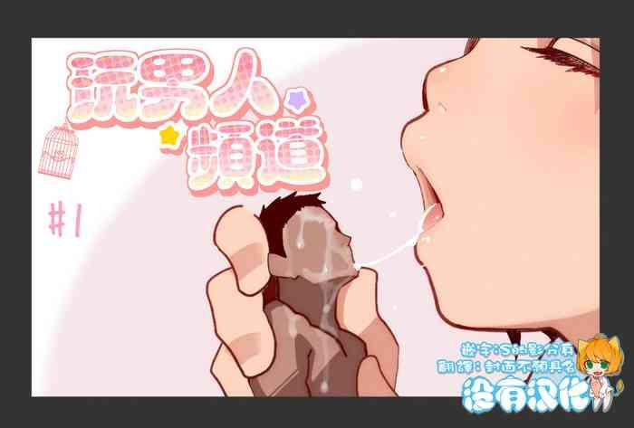 Otoko Asobi  Channel 丨玩男人頻道