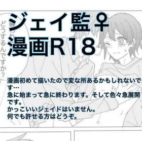 Jei Kan ♀ ︎ Manga R18