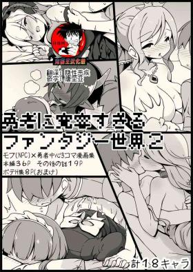 Yuusha ni Kanyou Sugiru Fantasy Sekai 2  对勇者过度宽容的魔幻世界2