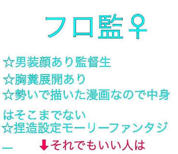 Furo Kan ♀ No Tsumori