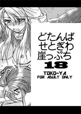 Dotanba Setogiwa Gakeppuchi 18