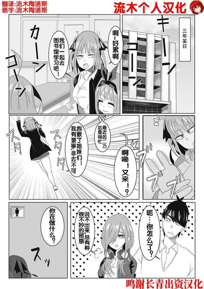 二乃ちゃんの催眠アプリ漫画〈前編〉