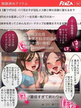 Daikirai na Papakatsu Joshi no Mitsugi Dorei ni Ochimashita Kouhen